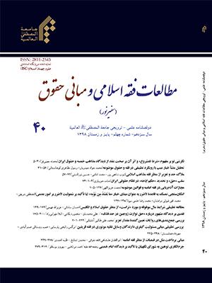 مطالعات فقه اسلامی و مبانی حقوق